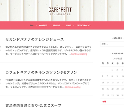 AmericanPie-アメリカンパイ管理人が制作・管理・運営しているブログ-cafe*petitカフェと街歩きの雑記