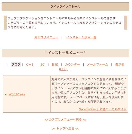 WordPressデータベース編