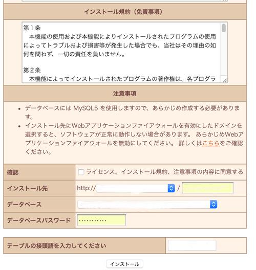 wordpressデータベースを作ろう、データベースの指定