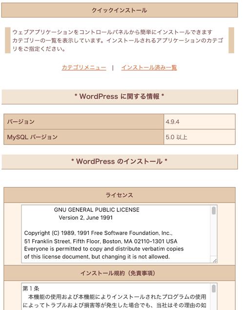 wordpressデータベース3