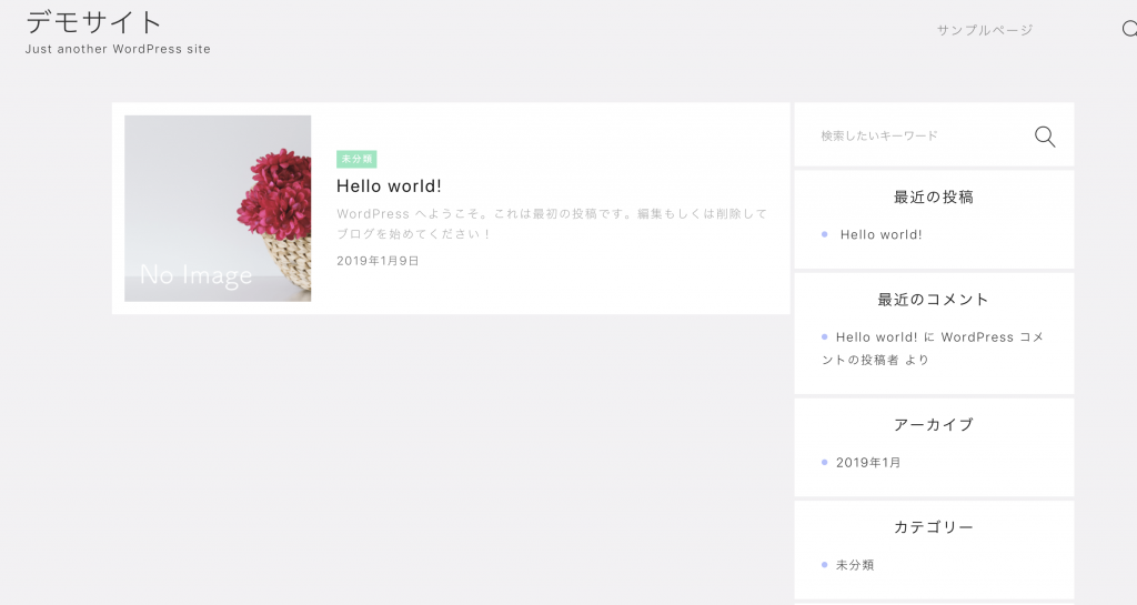 WordPressテンプレート変更