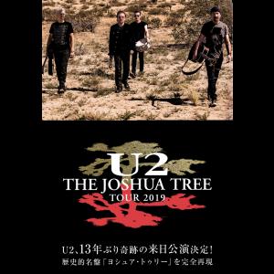 U2のチケット発券