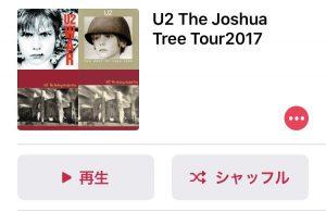 U2のライブ U2プレイリスト