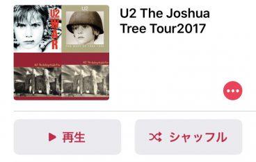 U2プレイリスト