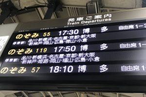 新幹線の緊急時 東京駅発博多行き