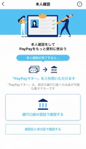 paypayを登録してみた