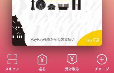 paypayでQRコード支払い