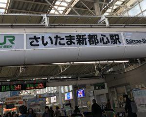 PiTaPaで新幹線改札口 さいたま新都心駅