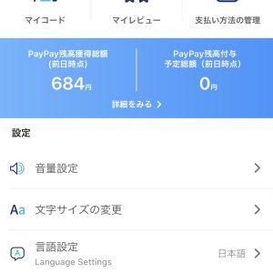 PayPayボーナスライト